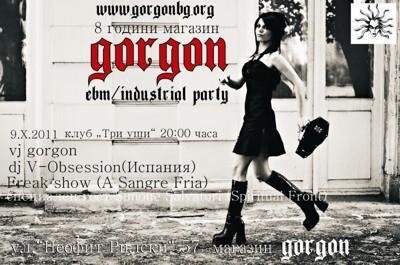 8 години магазин Gorgon