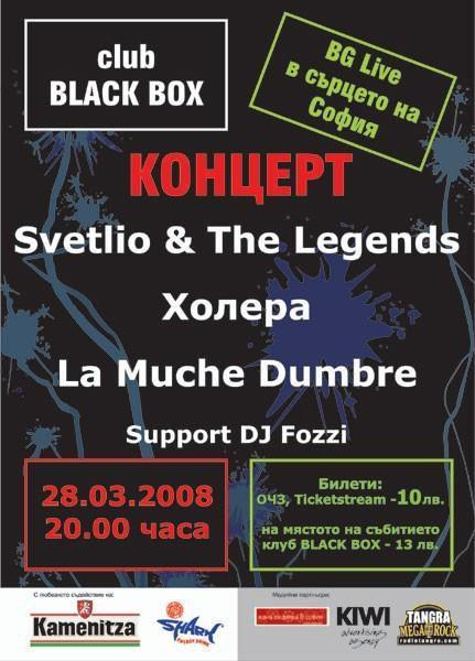 Холера / Светльо & The Legends / La Muchedumbre / DJ Fozzi
