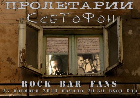 Концерт на Пролетарии и КсеТоФон