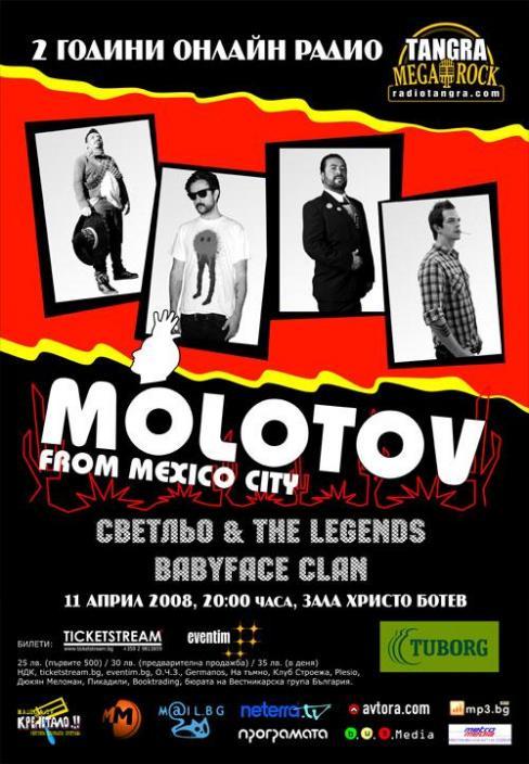 Molotov / Dubious / Babyface Clan / Светльо & The Legends