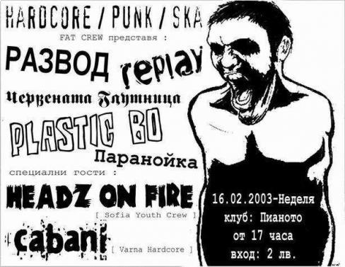 Plastic Bo / Hendz of Fire / Re-play / Паранойка оид