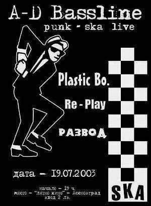 Plastic Bo / Re-play / Развод