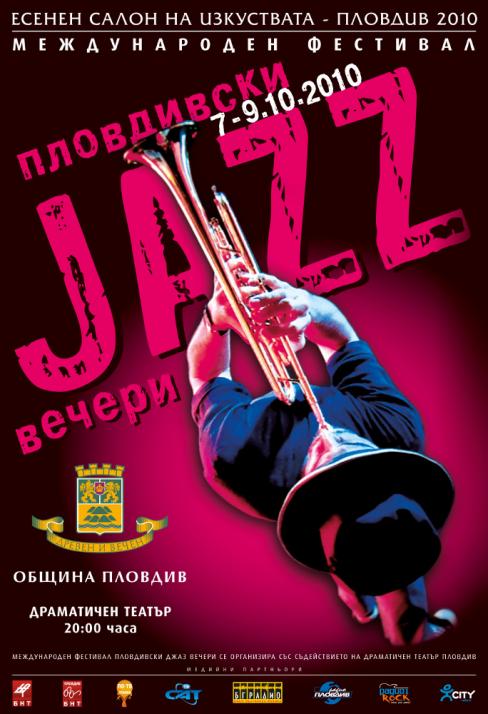 Пловдивски джаз вечери 2010