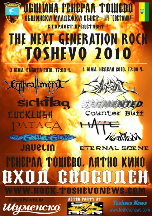 The Next Generaton Rock Toshevo 2010