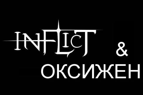 Inflict / ОксижеН