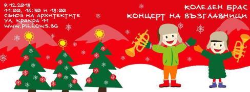 Коледен Брас Концерт на възглавници