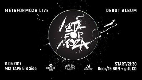 метаforмоza с едноименен дебютен албум