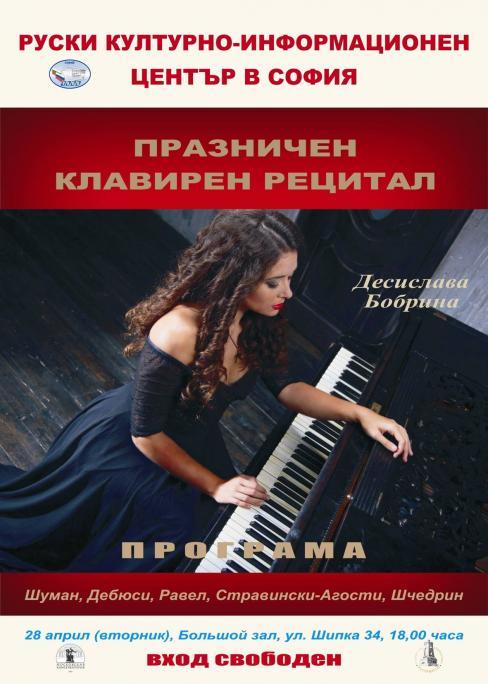 Празничен клавирен рецитал