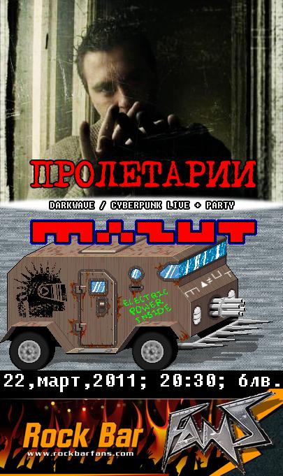 Пролетарии / Мазут