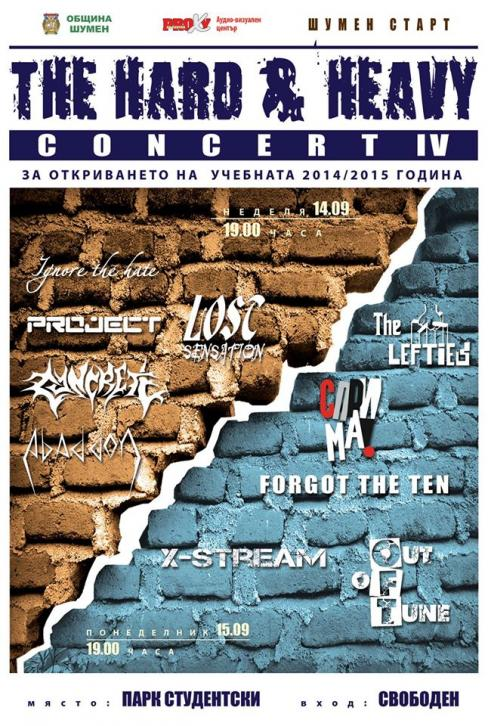 The Hard & Heavy Concert IV