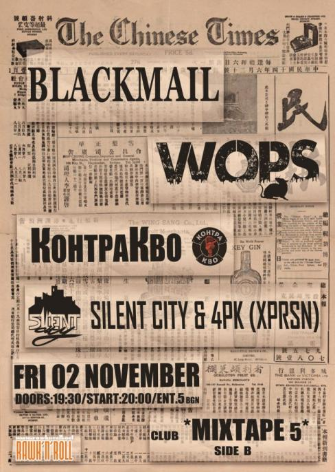 WOPS / Blackmail / Silent City / 4PK / КонтраКво